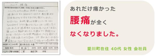 愛川町/40代/女性/会社員/あれだけ痛かった腰痛が全くなくなりました