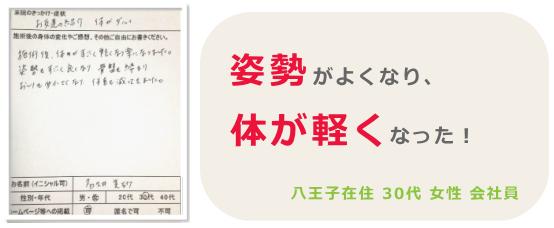八王子/30代/女性/会社員