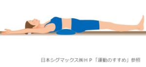 腰痛ストレッチ/セルフケアイメージ/筋・筋膜性腰痛