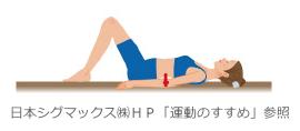 腰痛ストレッチ/セルフケアイメージ/椎間関節性腰痛