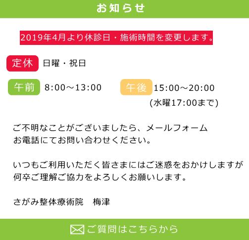 休診日・施術時間変更のお知らせ