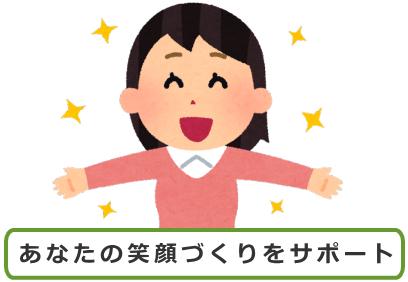 あなたの笑顔づくりをサポート